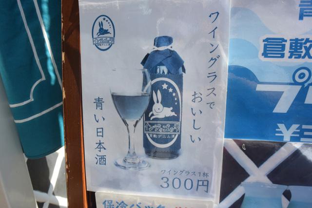 こんな張り紙を見つけてしまった。青い日本酒!?