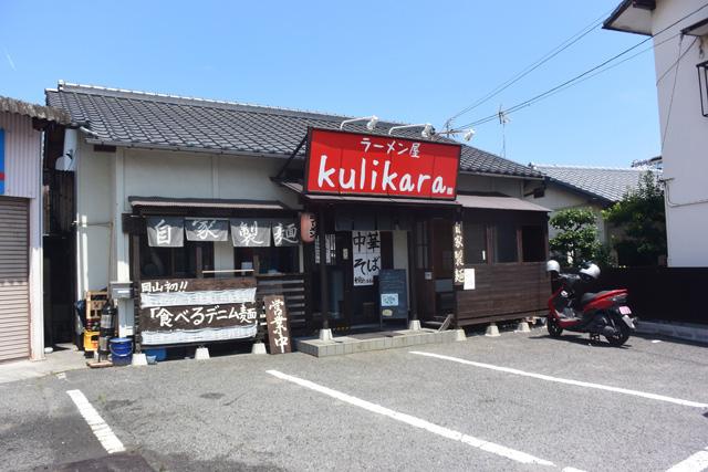 ラーメン屋Kulikara(くりから)さん。