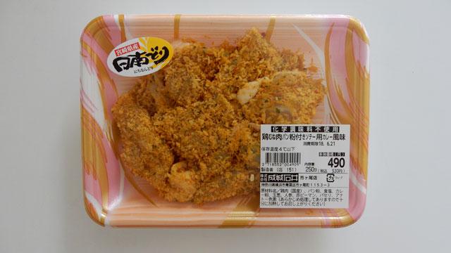 鶏むね肉パン粉付きソテー用カレー風味