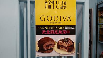ソファみたいなチョコレートケーキはローソンからも出ていた。ソファ、流行している…?