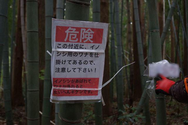 罠をかけた場所にはその危険を知らせ、仕掛けた人間の身元を明らかにする標識を貼らねばいけない。
