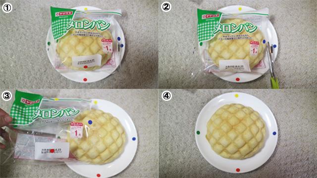パッケージと皿に色シールを貼ってメロンパンの向きを固定します。