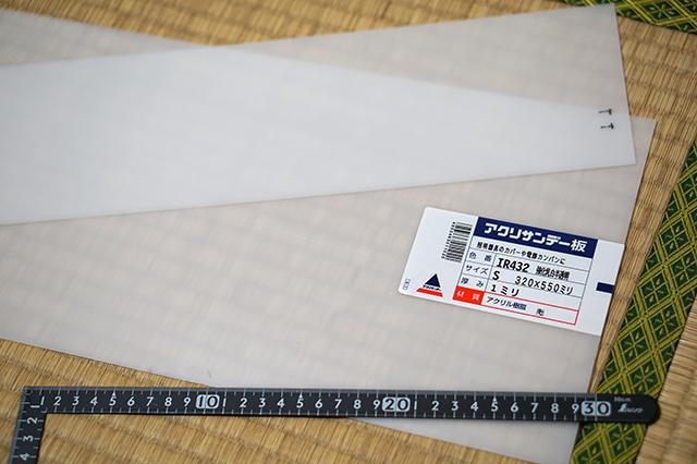 よく曲がるプラスチック板である。厚さ1ミリ。