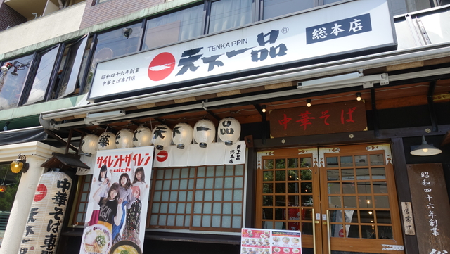 ここが天下一品ファンのガンダーラこと総本店である。