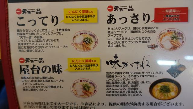 ラーメンの種類は一般的な店舗と同じだ。