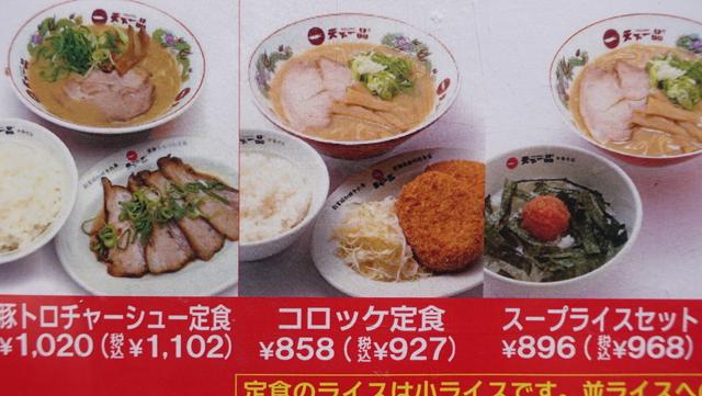 セットも色々とある。コロッケ定食は初めて見た。スープにちょっと浸して食べたいですね。