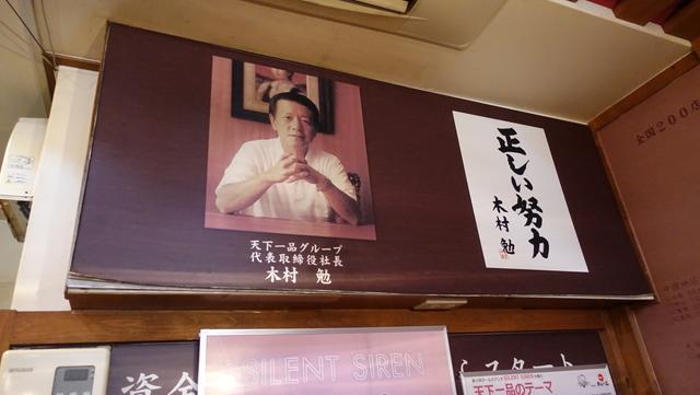 社長の若い頃の写真が飾られているので、見守ってもらいながらラーメンを頂くことができる。心強い。