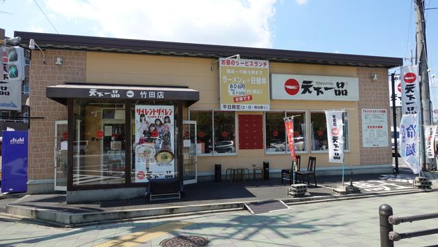 天下一品竹田店。はいってすぐ、それはあった。
