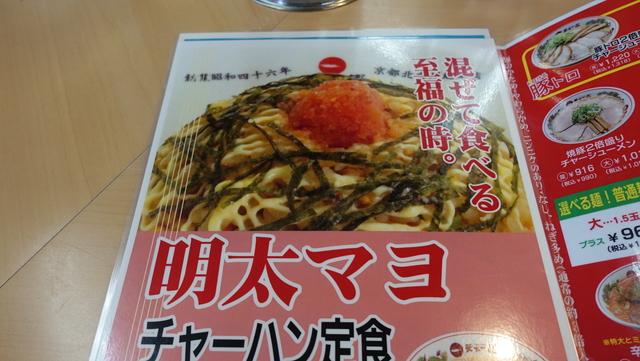 入店してメニュー表を見たらカロリーの神様みたいな食べ物があった。もちろん注文した。