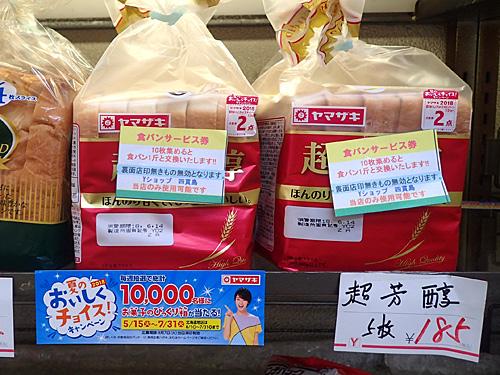 春のパンまつり以外にも、今はほぼ年中なんらかのキャンペーンをやっている。また10個買うと1個プレゼントみたいなサービスもヤマザキ側から提案してくれるそうだ。