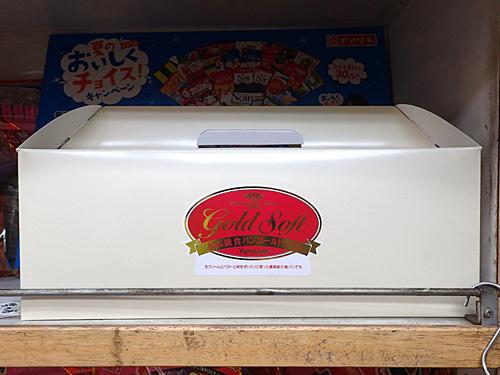 月に2回だけ入荷がある最高級のパン、ゴールドソフトは一斤540円。3斤分の1本は豪華な箱入りだ。