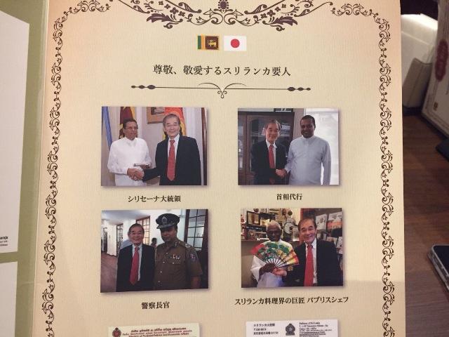 その証拠にお店のオーナーとスリランカの要人たちとのツーショット写真がメニューに並んでいる