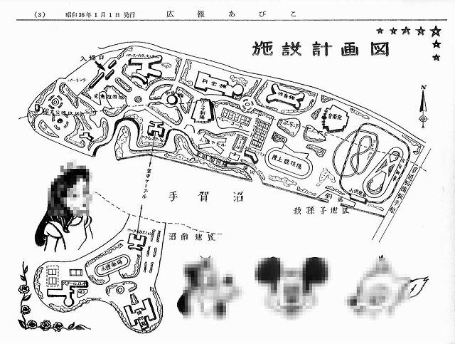 あのキャラたちが紹介する「手賀沼ディズニーランド」の計画図(広報あびこ1961.1.1より。一部モザイク処理をしています)
