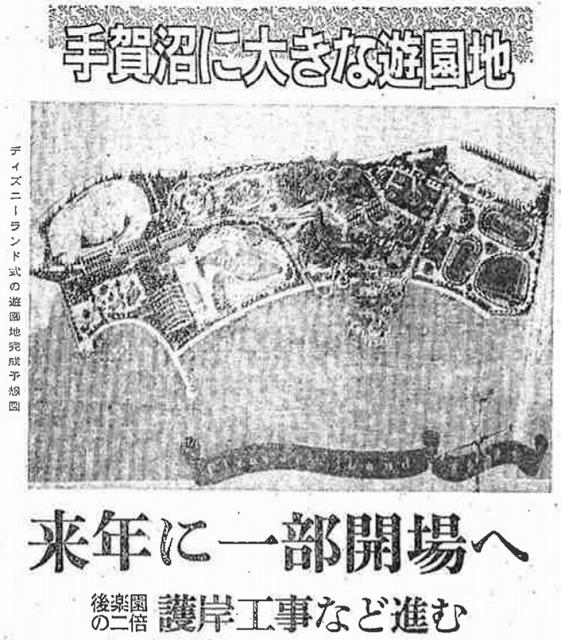 手賀沼ディズニーランドの完成予想図。計画修正後のもの(朝日新聞 1963年1月26日 千葉版(中部)より)