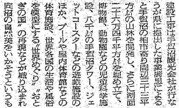 まさかの8000メートルタワー?(読売新聞 1960.3.2より)