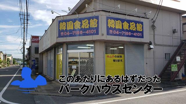 宿泊もできる大々的な温泉施設→韓国食品館に