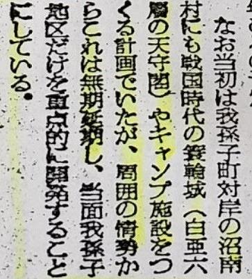 (千葉日報1965.3.28より)