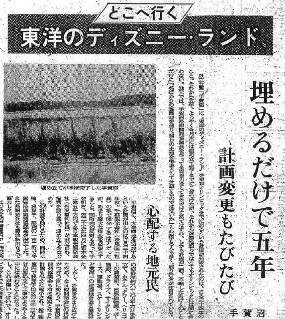 当初のタイムリミットだった「東京オリンピック」に間に合わず……(読売新聞1964年8月4日)