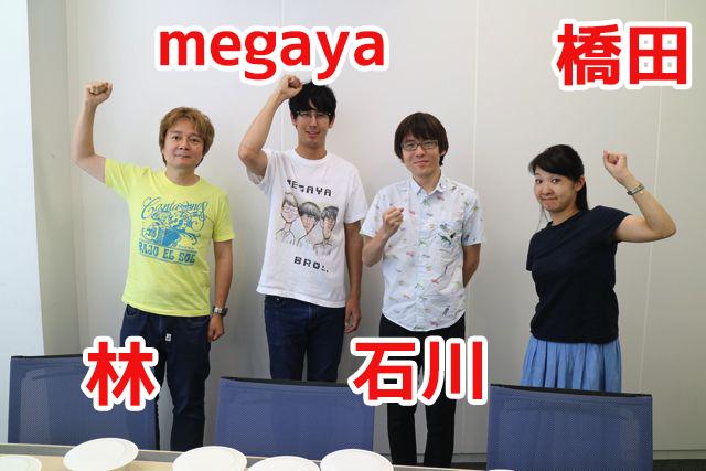 今回はデイリーポータルZの編集部の方々に参加してもらった。(左から編集長の林さん、記事を書いてるmegaya(僕)、石川さん、橋田さん)