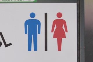 案内用図記号 5.1.6 「お手洗い」