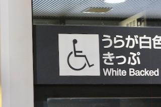 案内用図記号 5.1.9 「障害のある人が使える設備」