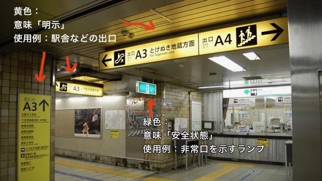 駅の出口はだいたい黄色 ~JISがつくる風景~ :: デイリーポータルZ