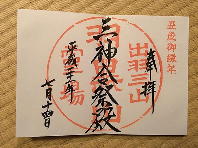 鶴岡・出羽三山神社の特別御朱印
