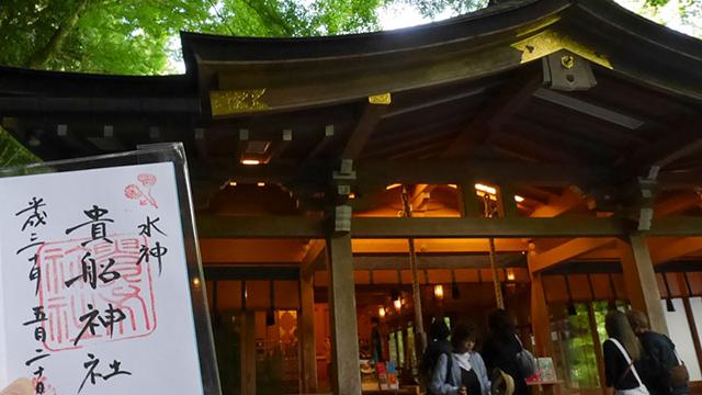 京都・貴船神社と御朱印