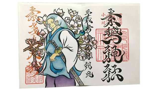 そう、近年では朱以外にもたくさんの色を使っていたり、グラフィカルな御朱印を授与したりところも増えているのだ(茨城・素鵞神社)