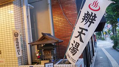街では意識すると至るところに神社や祠をお見かけすることができる。例えば、銭湯の前にも