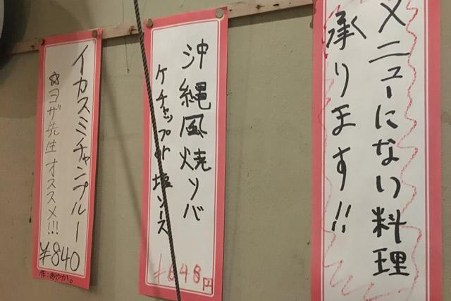 とある食堂のメニュー。「沖縄風」焼ソバとある