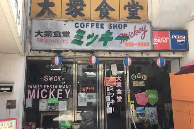 沖縄市のパークアベニューにあるのだが、外観からして奇妙な異国情緒が漂っている。
