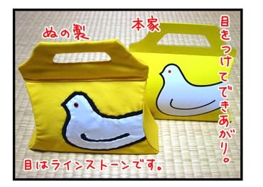 鳩サブレーのカバン型の箱は、べつやくさんが布製のバッグにしていました。
