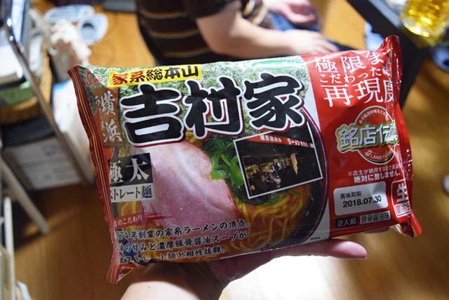 アイランド食品の「銘店伝説 家系総本山 吉村家」。