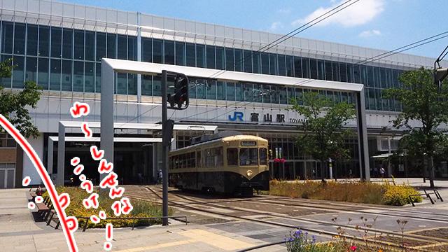 富山駅からはバスの他にこの市電と、富山ライトレールという路面電車が走っている。