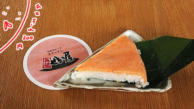 せきの屋さんのマス寿司。酸味が強めと聞いていたが丁度良い。旨い!