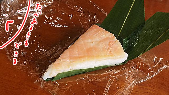 高田屋さんのマス寿司。ほんとだ、若干違ってこちらはレアめ。旨い!