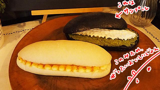 という訳で白パンを選び、中は一番人気のクリームブリュレにした。