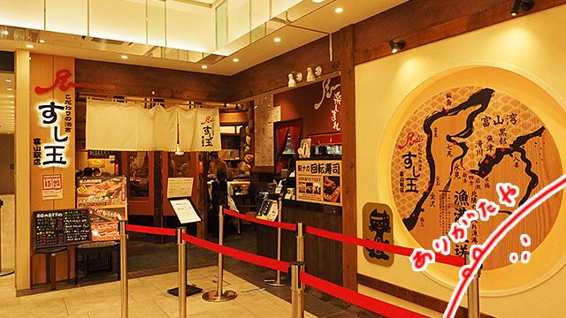 ラストは富山駅のビルに入った「すし玉」。