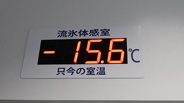 -15度の流氷体感室があります!