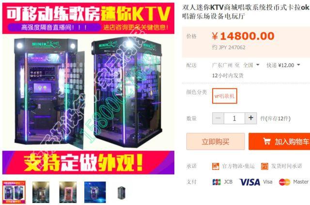 14800元。日本円でなんと25万円で買えるのだ!