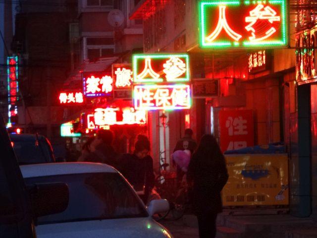 中国といえばこれか。これで下町情緒が醸し出せる。