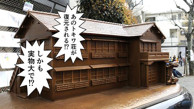 日本でもっとも有名な、あのアパートが復元されるぞ!