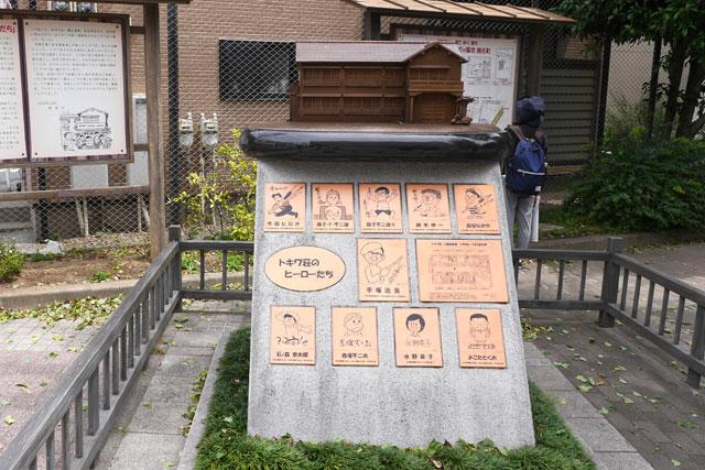 2009年に完成したモニュメント「トキワ荘のヒーローたち」。トキワ荘跡地の近くにある「南長崎花咲公園」に建てられています