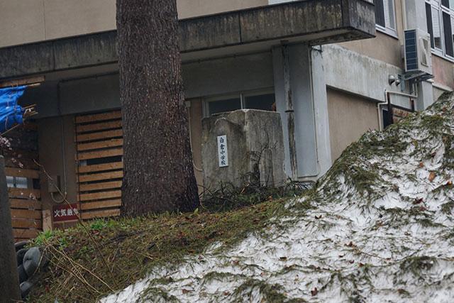正面脇にちょこんと残る白倉小学校であった証。