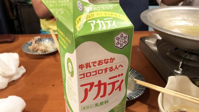 おなかがゴロゴロになるひとでも飲める牛乳