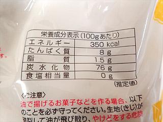 たんぱく質は8%、炭水化物は76%。