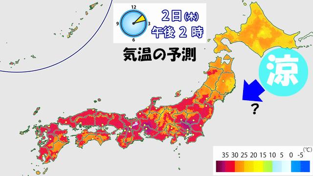 今週は関東から西で、また猛暑に。ただ、北の涼しい空気が広がれば、暑さを落ちつかせてくれる。
