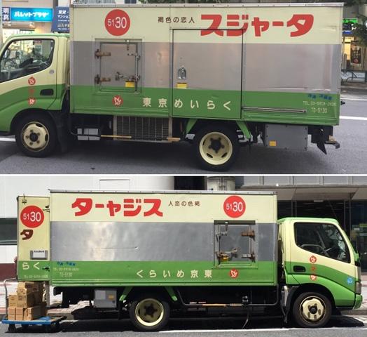 トラックの左側にはスジャータと書かれ、右側にはターャジスと書かれている