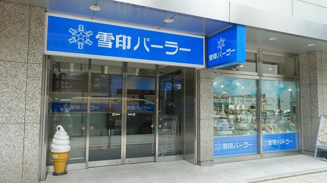 北海道には雪印パーラーという雪印の喫茶店チェーンがあるのだが……
